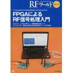 RFワールド No.41 FPGAによるRF信号処理入門