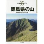 新品本/徳島県の山 徳島県勤労者山岳連盟/著