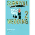 新品本/サバイバル・ウェディング 2 わたし、ひとりで生きていけますが結婚しないとダメですか? 大橋弘祐/著