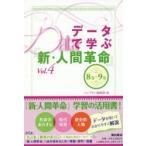 新品本/データで学ぶ『新・人間革命』 Vol.4 8巻〜9巻 パンプキン編集部/編