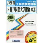 新品本/'19 神戸国際大学附属高等学校