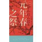 ドラマYahoo!店で買える「新品本/元年春之祭 陸秋槎/著 稲村文吾/訳」の画像です。価格は1,620円になります。