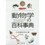 新品本/動物学の百科事典 日本動物学会/編