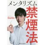 メンタリズム禁煙法 DaiGo/著