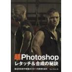 超Photoshopレタッチ&合成の秘訣 著名写真家や映画ポスターの表現を盗む /ボ-ンデジタル/グリン・デウィス ボーンデジタル 9784862464293