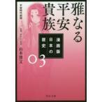 漫画版日本の歴史 3 雅なる平安貴族 平安時代前期 山本博文/監修