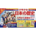 新品本/少年少女日本の歴史 全24巻