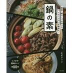 新品本/鍋の素 極旨・鍋スープの作り方バリエーションは無限大! エダジュン/著