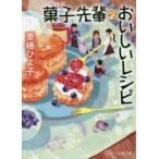 新品本/菓子先輩のおいしいレシピ 栗栖ひよ子/著