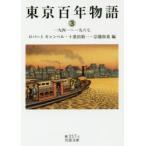 ドラマYahoo!店で買える「新品本/東京百年物語 3 一九四一〜一九六七 ロバート キャンベル/編 十重田裕一/編 宗像和重/編」の画像です。価格は874円になります。
