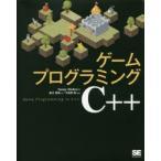 新品本/ゲームプログラミングC++ Sanjay Madhav/著