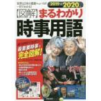 新品本/'19−20 【図解】まるわかり時事用語 ニュース・リテラシー