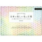 新品本/日本の美しい色と言葉 配色アイデア手帖 心に響く和のデザインがつくれる本 完全保存版 桜井輝子/著