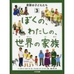 世界の子どもたち 3 ぼくの、わたしの、世界の家族 マーグリート・ルアーズ/文 大西昧/訳