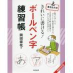きれいに書ける!ボールペン字練習帳 書き込み式 岡田崇花/著