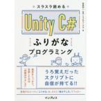 新品本/スラスラ読めるUnity C#ふりがなプログラミ