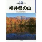 新品本/福井県の山 日本山岳会福井支部/著