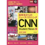 新品本/高校生からのニュース・リスニングCNN Student News 2019〈春夏〉 『CNN Engl
