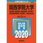 新品本/関西学院大学 神学部・商学部 教育学部〈文系型〉 総合政策学部〈文系型〉 学部個別日程 2020年版