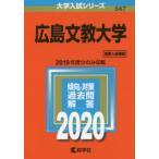広島文教大学 2020年版