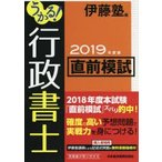 新品本/うかる!行政書士直前模試 2019年度版 伊藤塾/編