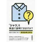 新品本/「シャツ」を英語で説明できますか? 英語力を着実に伸ばす英英辞典活用法 近藤真治/著