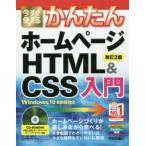 新品本/今すぐ使えるかんたんホームページHTML & CSS入門 リブロワークス/著