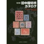 新品本/旧中国切手カタログ 1878−1949 福井和雄/編集