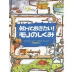 知っておきたい!モノのしくみ ジョン・ファーンドン/文 ロブ・ビーティー/文 門田和雄/監訳