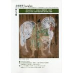 bun・ten 第70號 狩野元信没後460年日本最大の絵師集団への展望