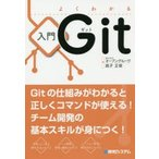よくわかる入門Git オープングルーヴ/著 昌子正俊/著