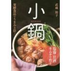 塩麹・甘酒・キムチで作る小鍋 発酵食品でうまみ3倍! 武蔵裕子/著