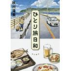 ひとり旅日和 秋川滝美/著