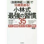 小林式「最強の習慣」35 〈自律神経〉×〈腸〉で10歳若返る! 小林弘幸/著 小林暁子/著
