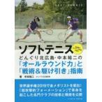 ソフトテニス どんぐり北広島...