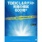 TOEIC L&Rテスト究極の模試600問+ ヒロ前田/著