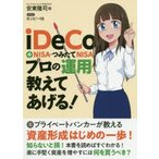 iDeCo+NISA・つみたてNISAプロの運用教えてあげる! 安東隆司/著 カッピー18/イラスト
