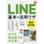 LINE基本+活用ワザ コグレマサト/著 まつゆう*/著 できるシリーズ編集部/著