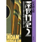 本とゲームのドラマYahoo!店で買える「深夜特急 2 マレー半島・シンガポール 沢木耕太郎/著」の画像です。価格は605円になります。