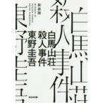 白馬山荘殺人事件 長編推理小説 新装版 東野圭吾/著