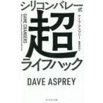 シリコンバレー式超ライフハック デイヴ・アスプリー/著 栗原百代/訳