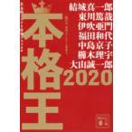 本格王 2020 本格ミステリ作家クラブ/選・編 結城真一郎/〔ほか著〕