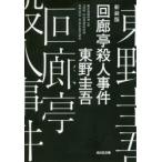 回廊亭殺人事件 新装版 東野圭吾/著