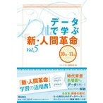 データで学ぶ『新・人間革命』 Vol.5 10巻〜11巻 パンプキン編集部/編