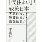 「仮住まい」と戦後日本 実家住まい・賃貸住まい・仮設住まい 平山洋介/著
