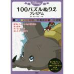 Disney 100パズルぬりえプレミアム ウィリアム・バル/絵 講談社/編