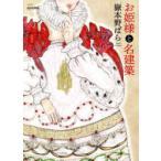 お姫様と名建築 嶽本野ばら/著 ayumi./イラスト