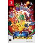 ポッ拳 POKKEN TOURNAMENT DX ニンテンドースイッチ ソフト HAC-P-BAAYA / 新品 ゲーム