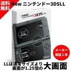 New ニンテンドー3DS LL 本体 メタリックブラック 〔 3DS 本体 〕《 新品 ゲーム 》