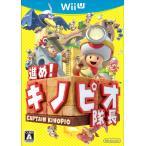 進め キノピオ隊長 WiiU ソフト WUP-P-AKBJ / 新品 ゲーム